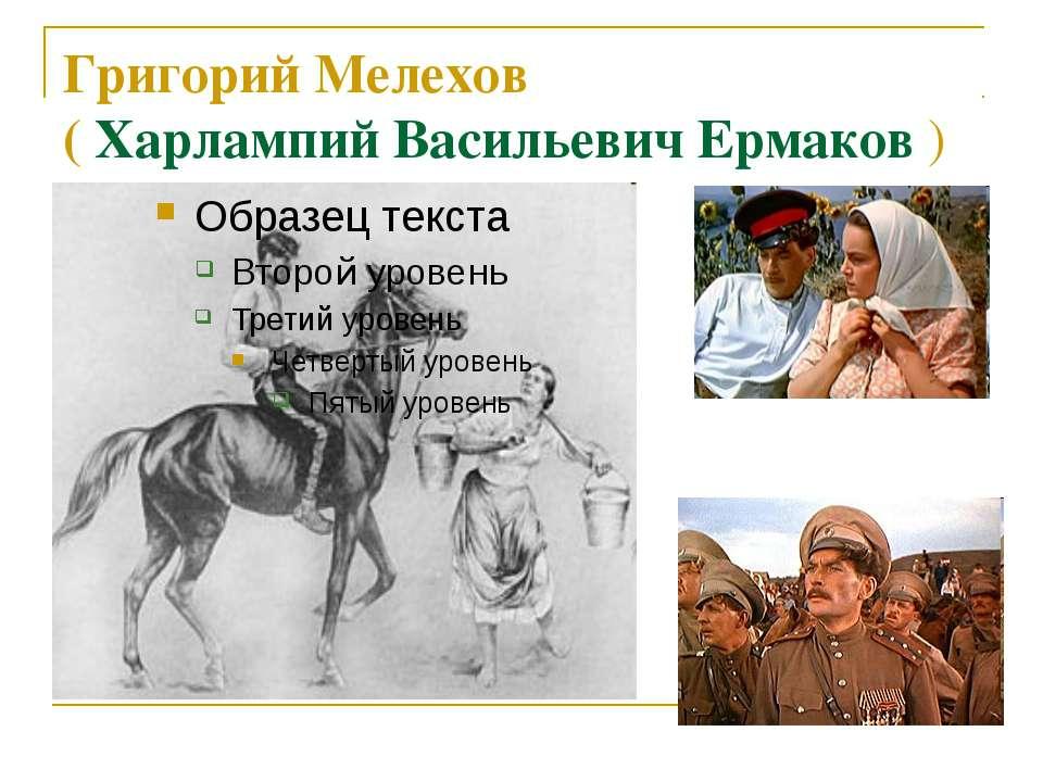 Григорий Мелехов ( Харлампий Васильевич Ермаков )