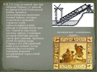 В 212 году до нашей эры при обороне Сиракуз от римлян во время второй Пуничес...