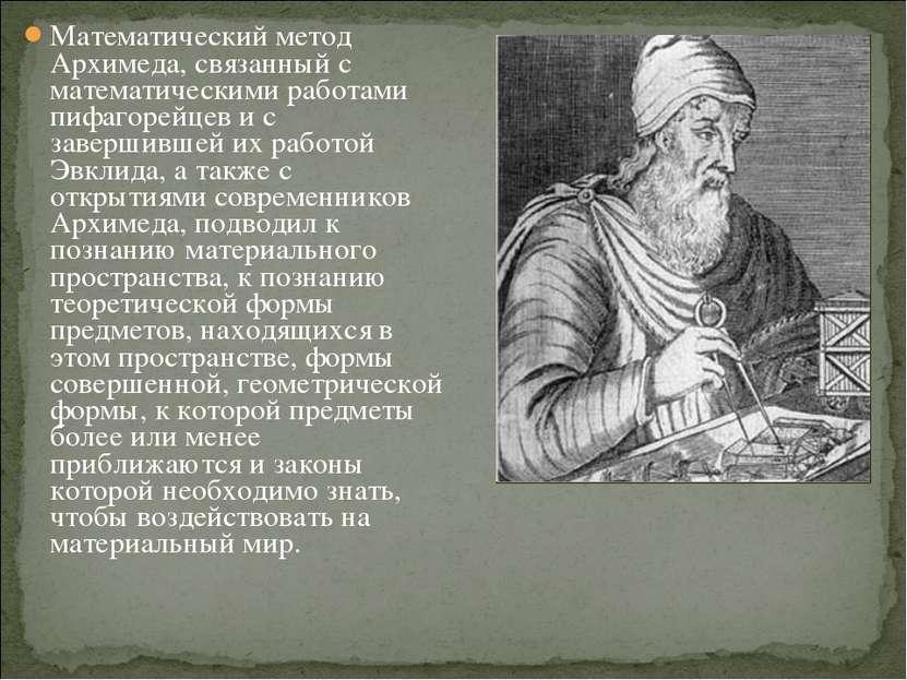 Математический метод Архимеда, связанный с математическими работами пифагорей...