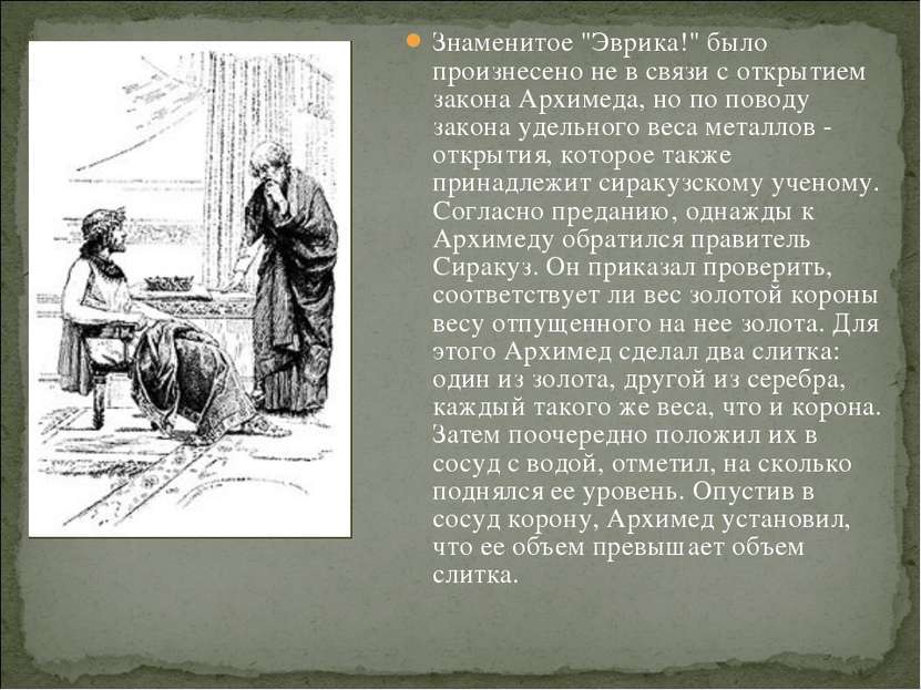 """Знаменитое """"Эврика!"""" было произнесено не в связи с открытием закона Архимеда,..."""