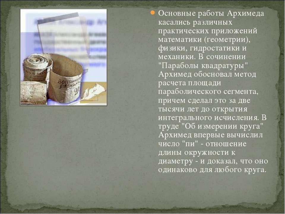 Основные работы Архимеда касались различных практических приложений математик...
