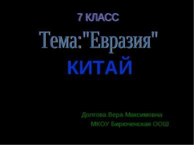 КИТАЙ Долгова Вера Максимовна МКОУ Бирюченская ООШ