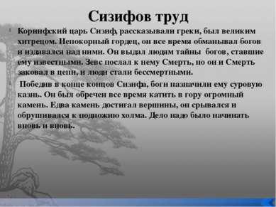 Сизифов труд Коринфский царь Сизиф, рассказывали греки, был великим хитрецом....