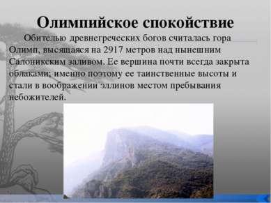 Олимпийское спокойствие Обителью древнегреческих богов считалась гора Олимп, ...