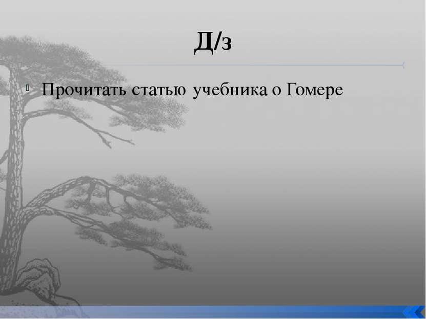 Д/з Прочитать статью учебника о Гомере