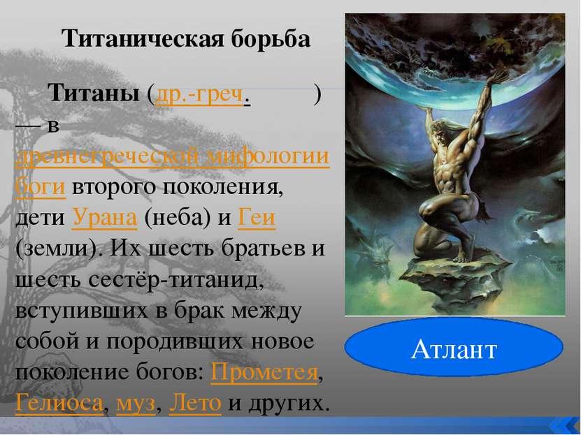 Титаническая борьба Титаны (др.-греч. Τιτάν) — в древнегреческой мифологии бо...