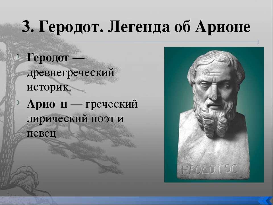 3. Геродот. Легенда об Арионе Геродот — древнегреческий историк. Арио н — гре...