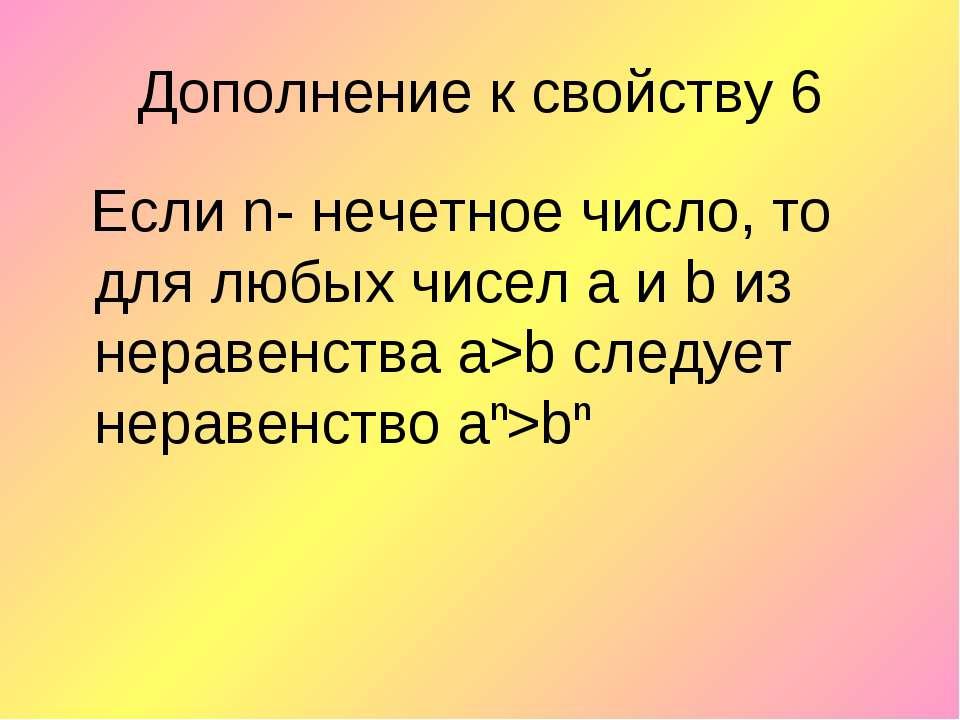 Дополнение к свойству 6 Если n- нечетное число, то для любых чисел a и b из н...