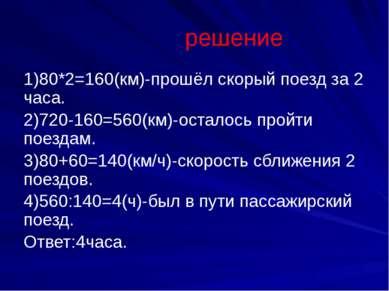 решение 1)80*2=160(км)-прошёл скорый поезд за 2 часа. 2)720-160=560(км)-остал...