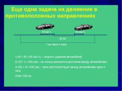 Еще одна задача на движение в противоположных направлениях 65 км/ ч 60 км /ч....