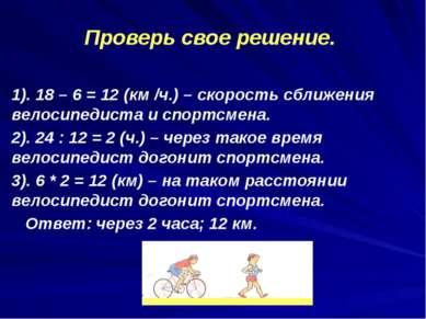 1). 18 – 6 = 12 (км /ч.) – скорость сближения велосипедиста и спортсмена. 2)....