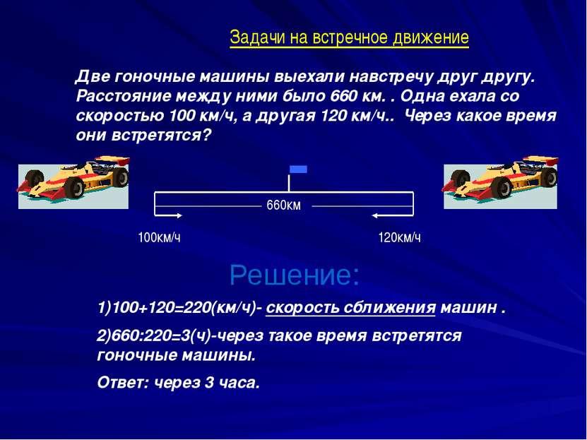 100км/ч 120км/ч 1)100+120=220(км/ч)- скорость сближения машин . 2)660:220=3(ч...