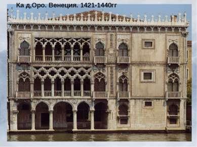 Ка д,Оро. Венеция. 1421-1440гг