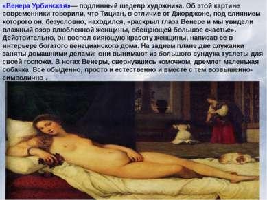 «Венера Урбинская»— подлинный шедевр художника. Об этой картине современники ...