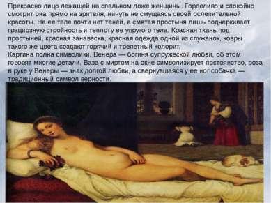 Прекрасно лицо лежащей на спальном ложе женщины. Горделиво и спокойно смотрит...