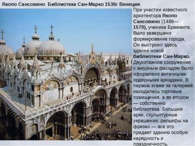 Якопо Сансовино Библиотека Сан-Марко 1536г Венеция. При участии известного ар...
