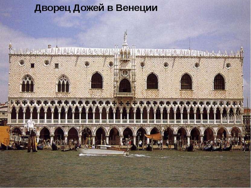 Дворец Дожей в Венеции