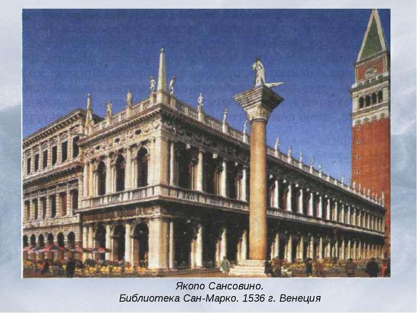 Якопо Сансовино. Библиотека Сан-Марко. 1536 г. Венеция