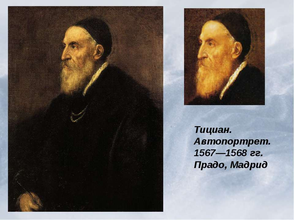 Тициан. Автопортрет. 1567—1568 гг. Прадо, Мадрид