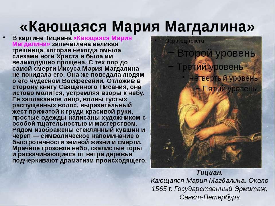 «Кающаяся Мария Магдалина» В картине Тициана «Кающаяся Мария Магдалина» запеч...