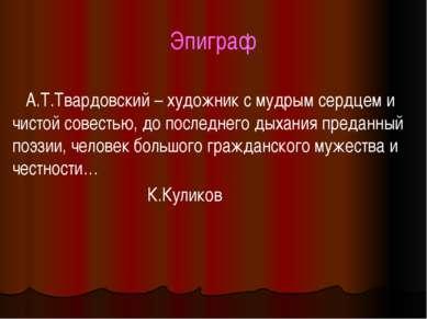 Эпиграф А.Т.Твардовский – художник с мудрым сердцем и чистой совестью, до пос...