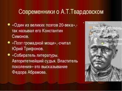 Современники о А.Т.Твардовском «Один из великих поэтов 20-века»,-так называл ...