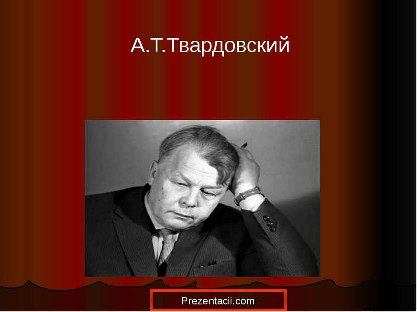 А.Т.Твардовский Prezentacii.com