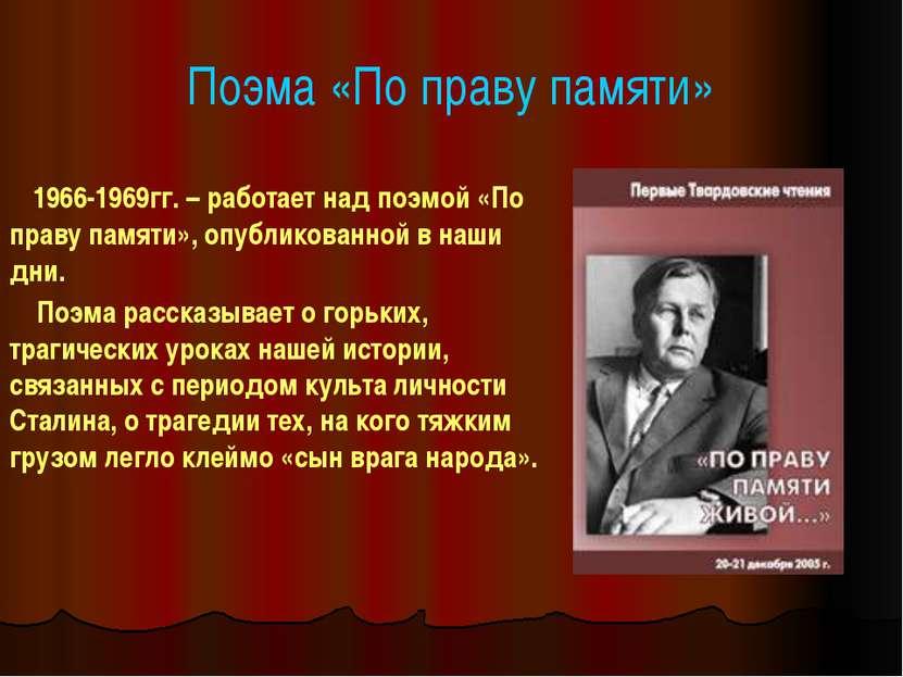 Поэма «По праву памяти» 1966-1969гг. – работает над поэмой «По праву памяти»,...