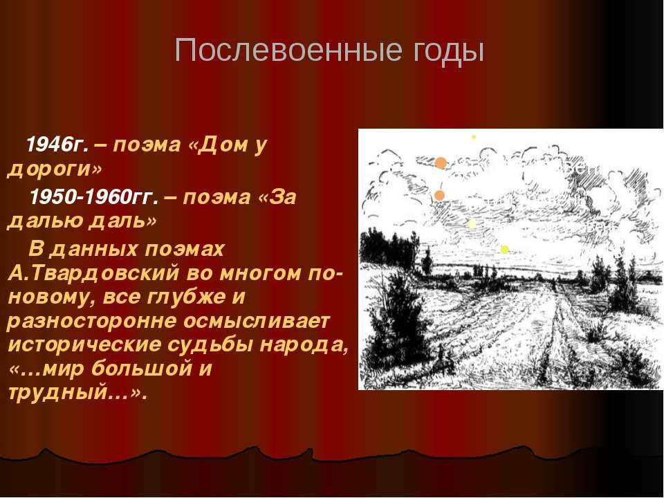 1946г. – поэма «Дом у дороги» 1950-1960гг. – поэма «За далью даль» В данных п...