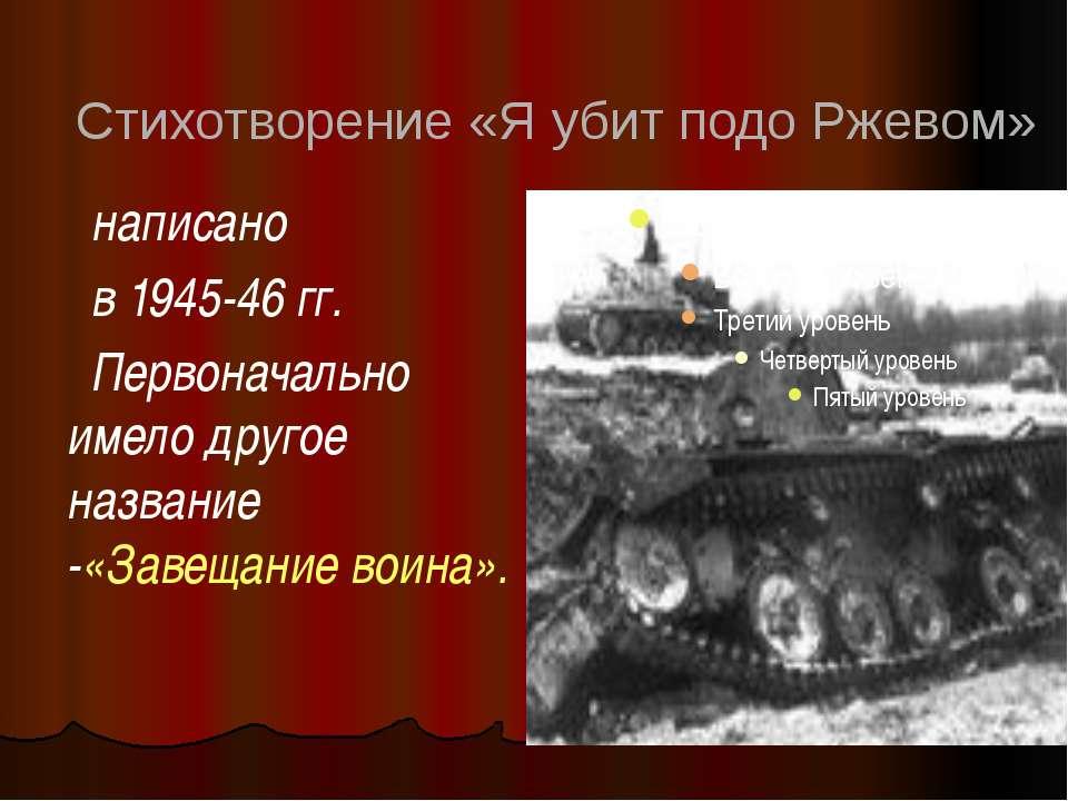написано в 1945-46 гг. Первоначально имело другое название -«Завещание воина»...