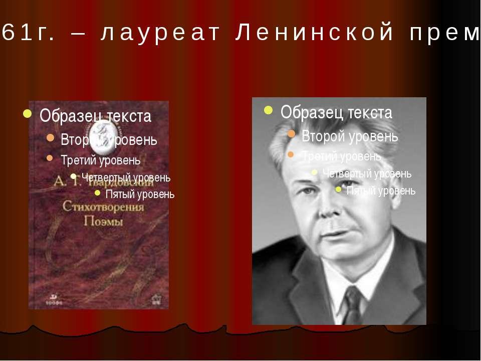1961г. – лауреат Ленинской премии