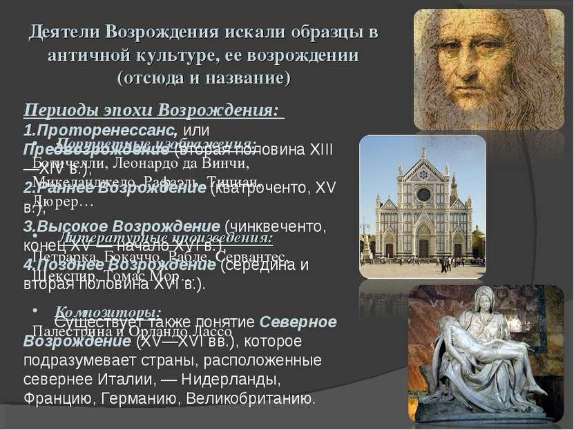 Деятели Возрождения искали образцы в античной культуре, ее возрождении (отсюд...