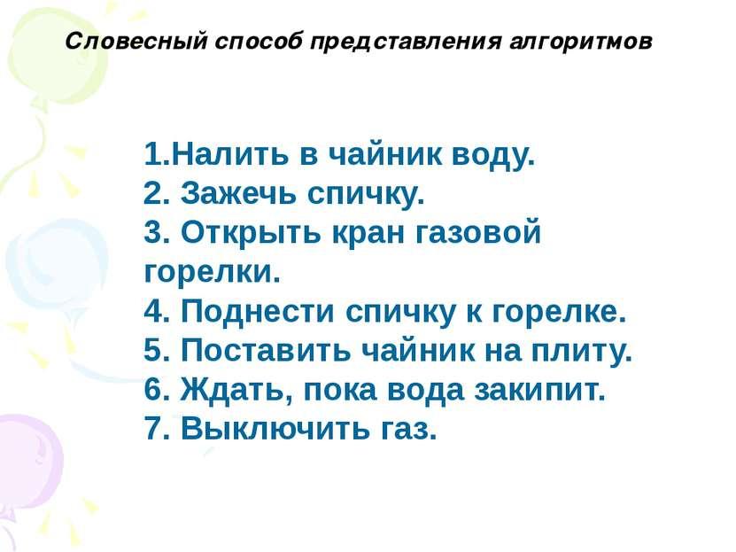 1.Налить в чайник воду. 2. Зажечь спичку. 3. Открыть кран газовой горелки. 4....