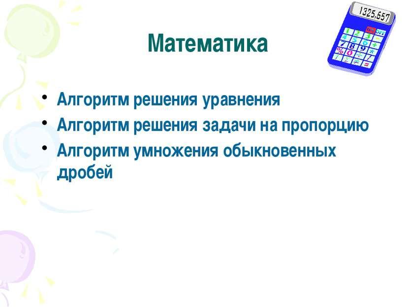 Математика Алгоритм решения уравнения Алгоритм решения задачи на пропорцию Ал...
