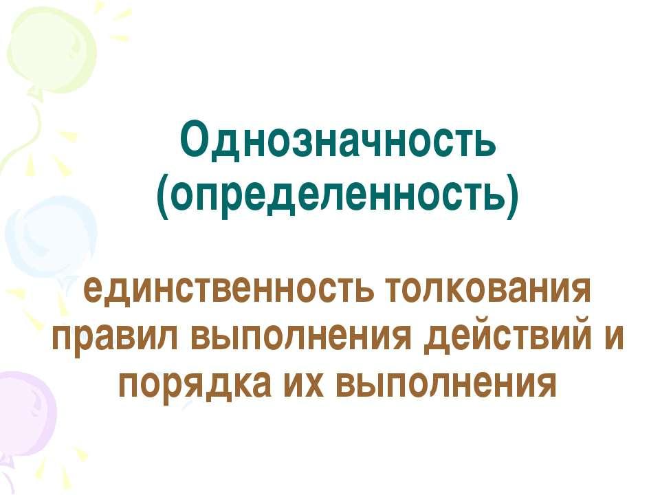 Однозначность (определенность) единственность толкования правил выполнения де...