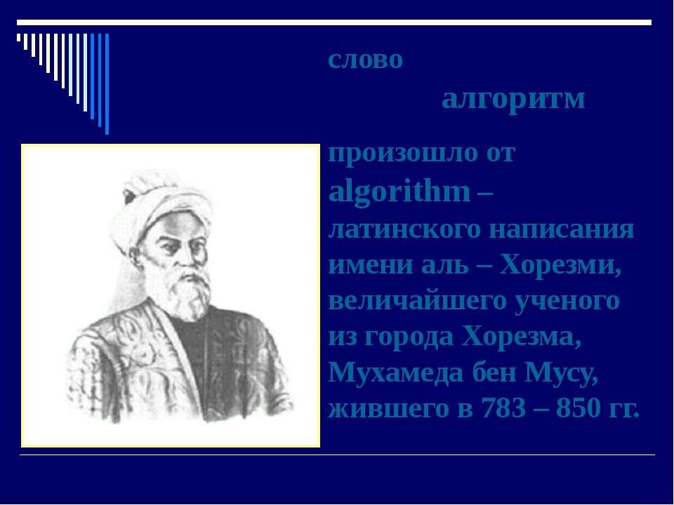 слово алгоритм произошло от algorithm – латинского написания имени аль – Хоре...