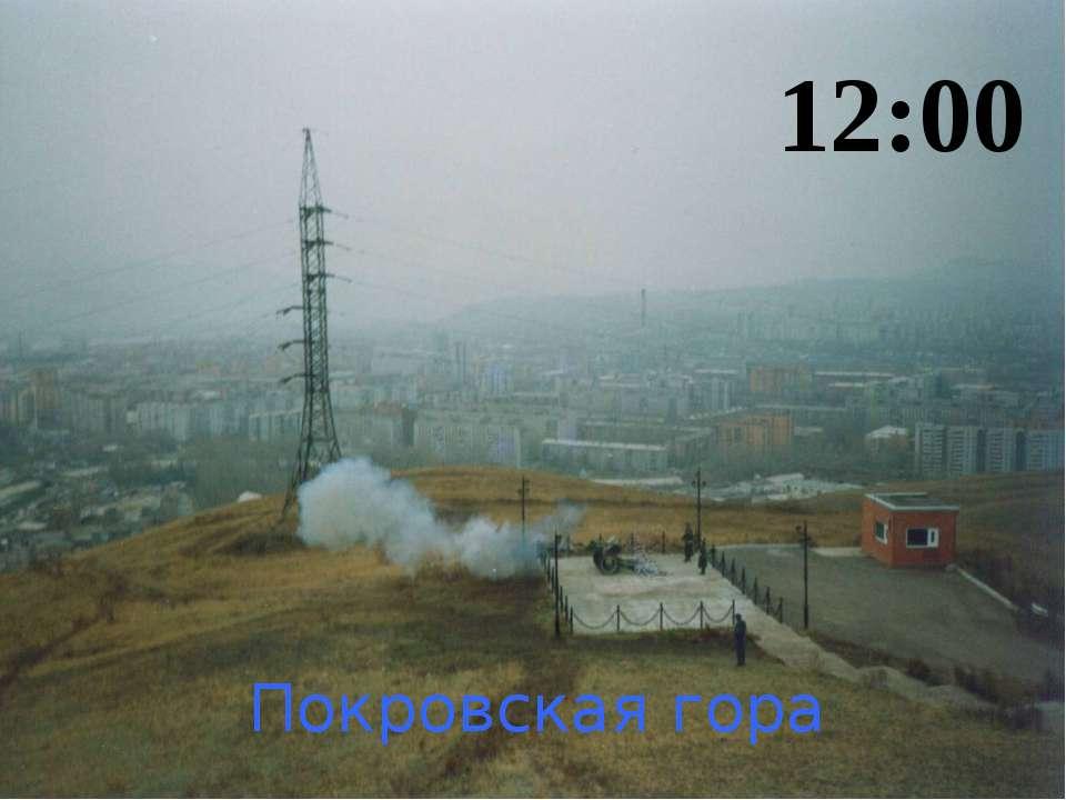 12:00 Покровская гора