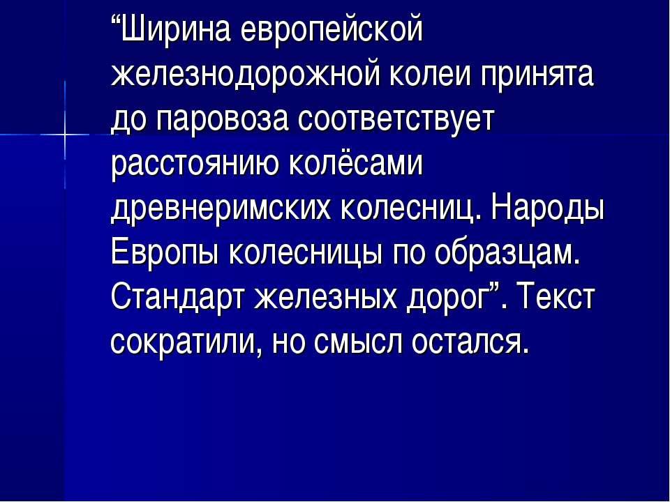 """""""Ширина европейской железнодорожной колеи принята до паровоза соответствует р..."""
