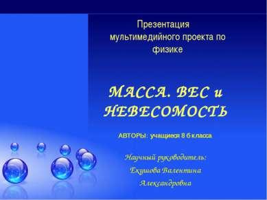 Презентация мультимедийного проекта по физике МАССА. ВЕС и НЕВЕСОМОСТЬ АВТОРЫ...