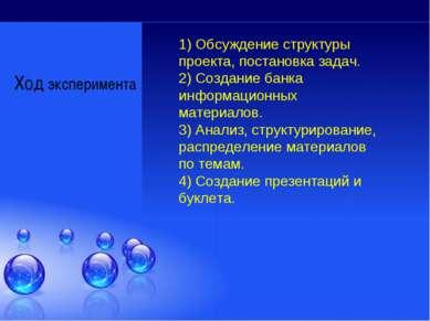 Ход эксперимента 1) Обсуждение структуры проекта, постановка задач. 2) Создан...