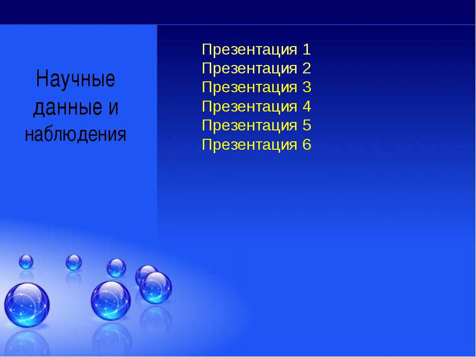 Научные данные и наблюдения Презентация 1 Презентация 2 Презентация 3 Презент...