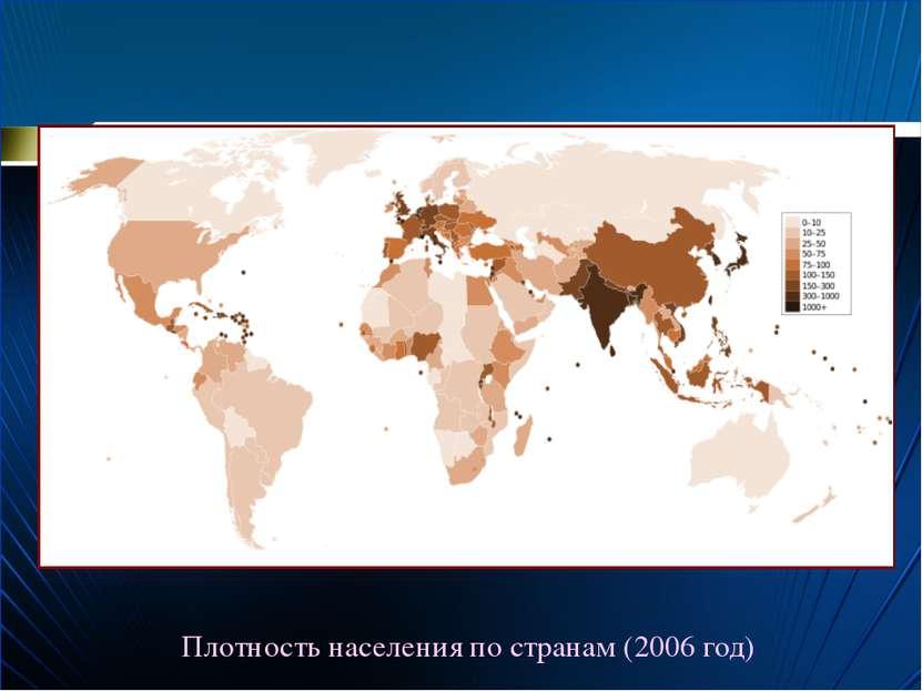 Плотность населения по странам (2006 год)