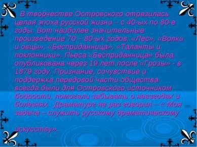 В творчестве Островского отразилась целая эпоха русской жизни – с 40-ых по 80...