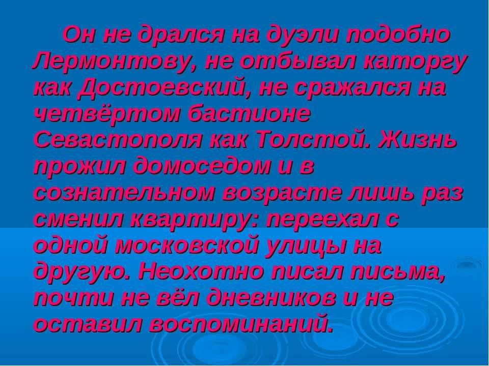Он не дрался на дуэли подобно Лермонтову, не отбывал каторгу как Достоевский,...