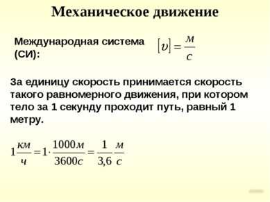 Механическое движение За единицу скорость принимается скорость такого равноме...