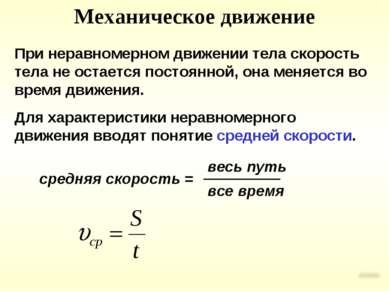 Механическое движение При неравномерном движении тела скорость тела не остает...