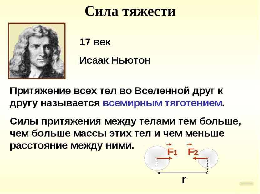 Сила тяжести Притяжение всех тел во Вселенной друг к другу называется всемирн...
