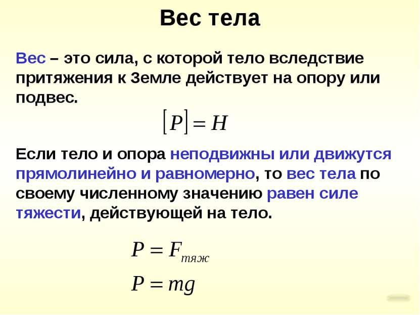 Вес тела Вес – это сила, с которой тело вследствие притяжения к Земле действу...