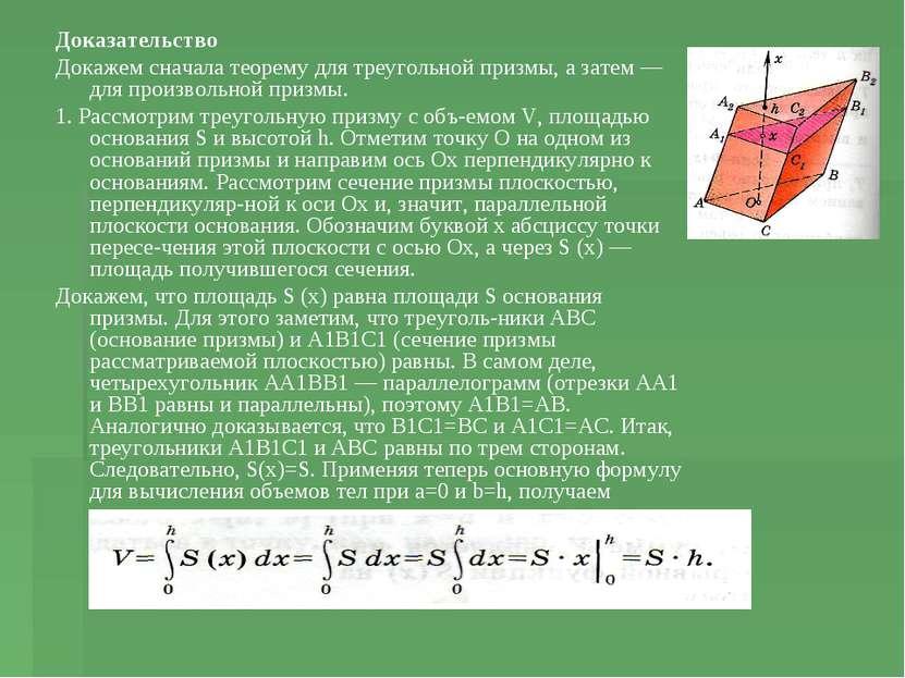 Доказательство Докажем сначала теорему для треугольной призмы, а затем — для ...