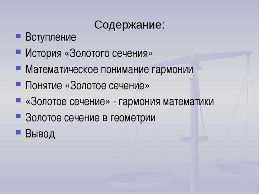 Содержание: Вступление История «Золотого сечения» Математическое понимание га...